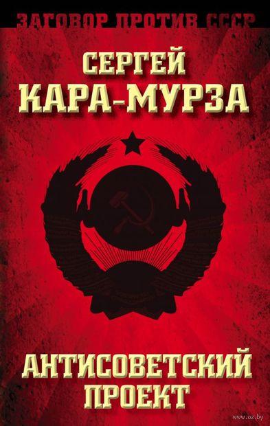Антисоветский проект — фото, картинка