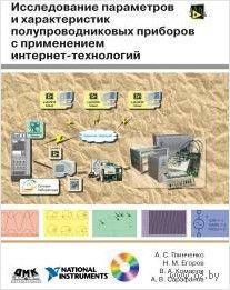 Исследование параметров и характеристик полупроводниковых приборов с применением интернет-технологий — фото, картинка