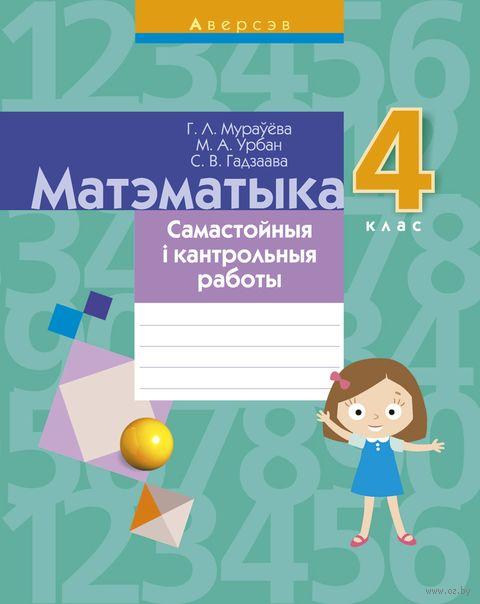 Матэматыка. 4 клас. Самастойныя і кантрольныя работы — фото, картинка