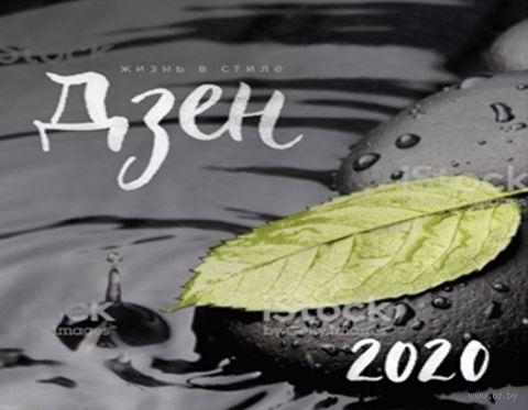 """Календарь настенный """"Жизнь в стиле дзен"""" (2020) — фото, картинка"""
