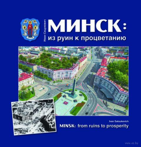 Минск: из руин к процветанию — фото, картинка