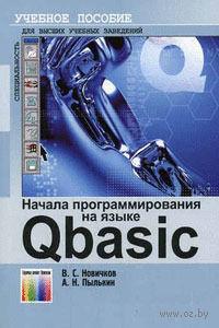 Начала программирования на языке QBasic — фото, картинка