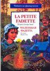 La Petite Fadette. Жорж Санд