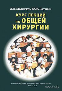 Курс лекций по общей хирургии. Валерий Малярчук, Юрий Пауткин