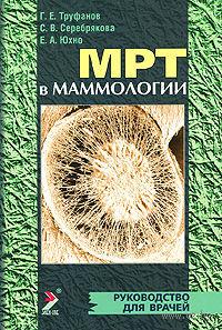 МРТ в маммологии