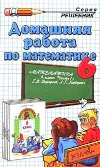 Домашняя работа по математике за 6 класс — фото, картинка