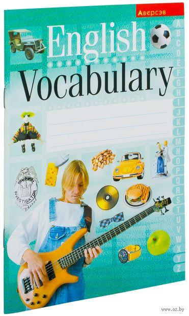 English Vocabulary (зеленая)