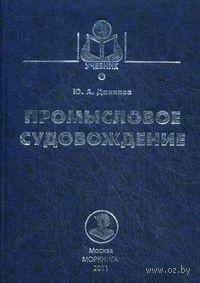 Промысловое судовождение. Юрий Данилов