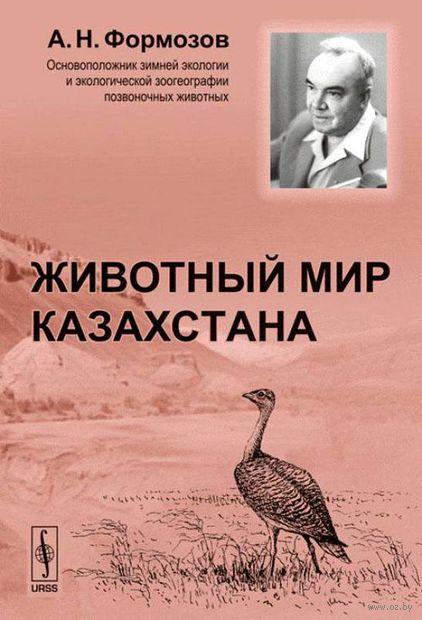 Животный мир Казахстана. А. Формозов