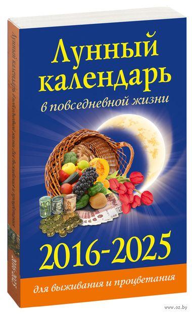 Лунный календарь в повседневной жизни для выживания и процветания. 2016—2025 — фото, картинка