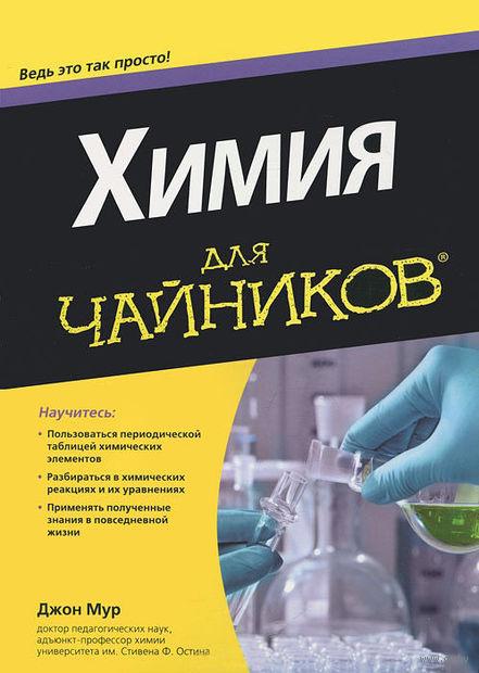 """Химия для """"чайников"""". Джон Мур"""
