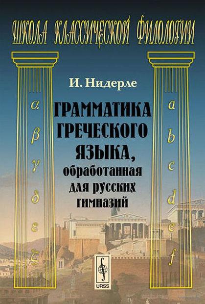 Грамматика греческого языка, обработанная для русских гимназий (м) — фото, картинка