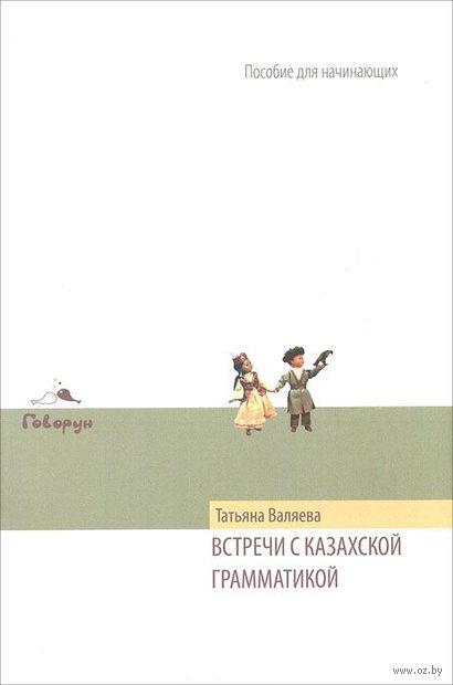 Встречи с казахской грамматикой. Пособие для начинающих — фото, картинка