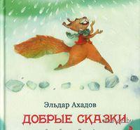 Добрые сказки. Эльдар Ахадов