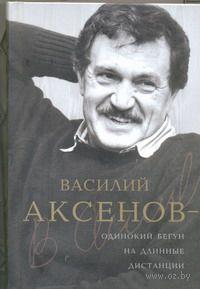Василий Аксенов - одинокий бегун на длинные дистанции — фото, картинка