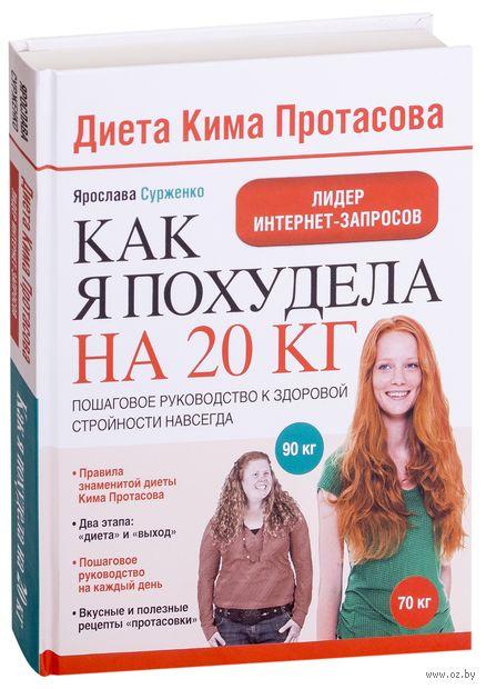 Диета Автор Ким. Принципы диеты Кима Протасова. Список продуктов для похудения по неделям