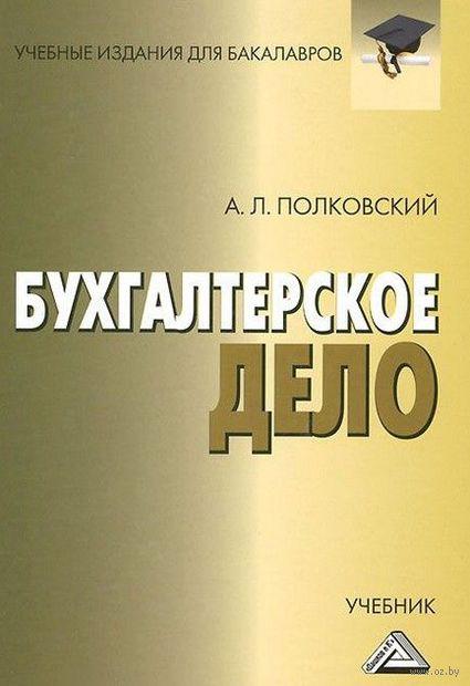 Бухгалтерское дело. Учебник. Андрей Полковский