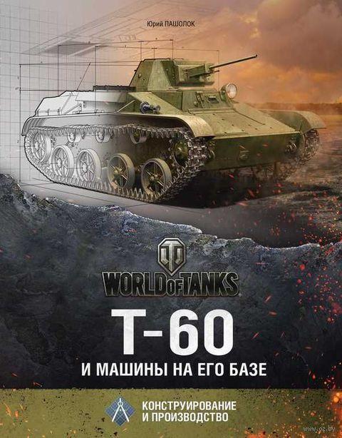 World of Tanks: Т-60 и Машины на его Базе. Конструирование и производство. Юрий Пашолок