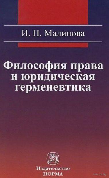 Философия права и юридическая герменевтика. Изабелла Малинова