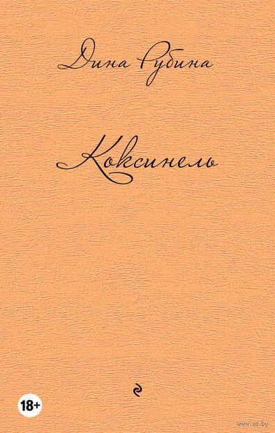 Коксинель. Дина Рубина