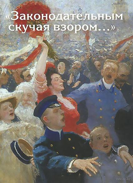 """""""Законодательным скучая взором..."""""""