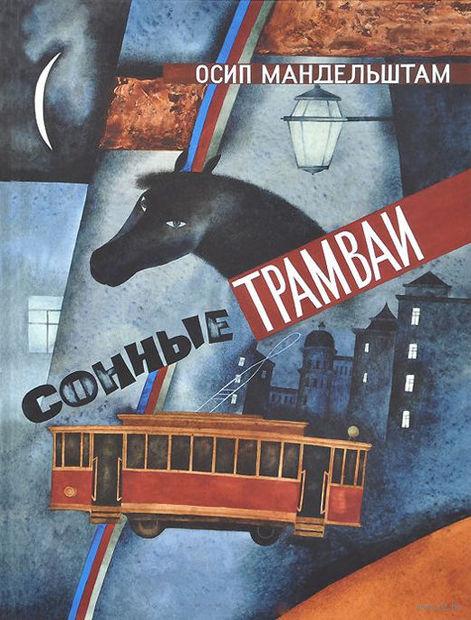Сонные трамваи. Осип Мандельштам