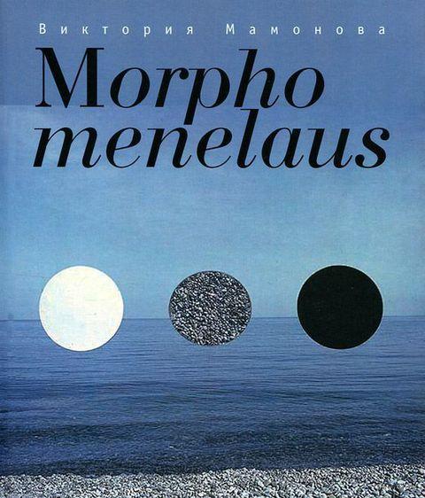 Morpho menelaus. Виктория Мамонова