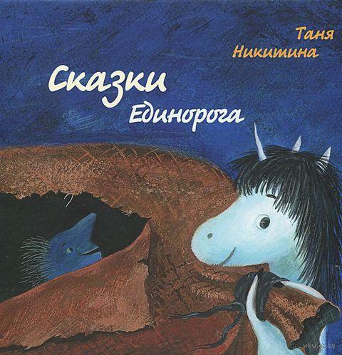 Сказки Единорога. Т. Никитина