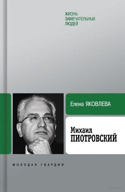 Михаил Пиотровский. Елена Яковлева