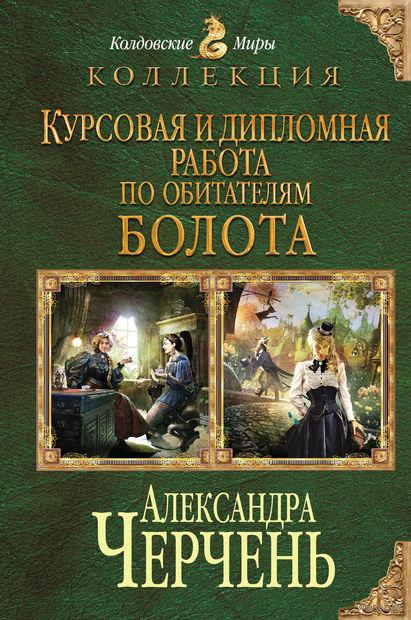 Курсовая и дипломная работа по обитателям болота. Александра Черчень