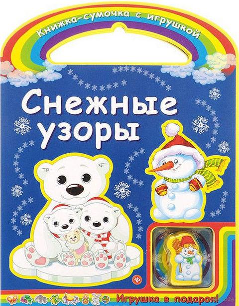 Снежные узоры. Книжка-игрушка