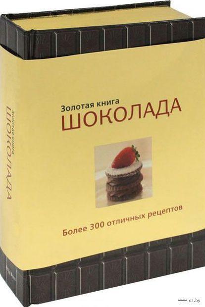 Золотая книга шоколада. Карла Барди, Клэр Петерсен