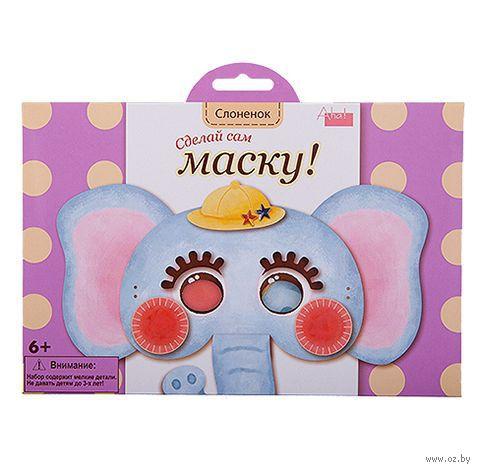 """Набор """"Сделай сам маску! Слоненок"""""""