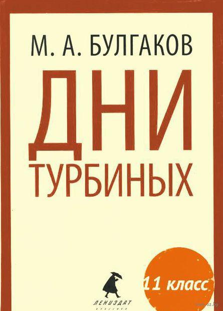 Дни Турбиных. Михаил Булгаков