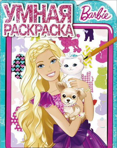 Barbie. Умная раскраска (с котиком и собачкой)