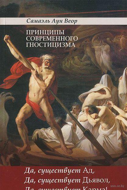 Принципы современного гностицизма. Да, существует Ад, Да, существует Дьявол, Да, существует Карма! — фото, картинка