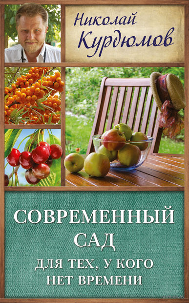 Современный сад для тех, у кого нет времени. Николай Курдюмов