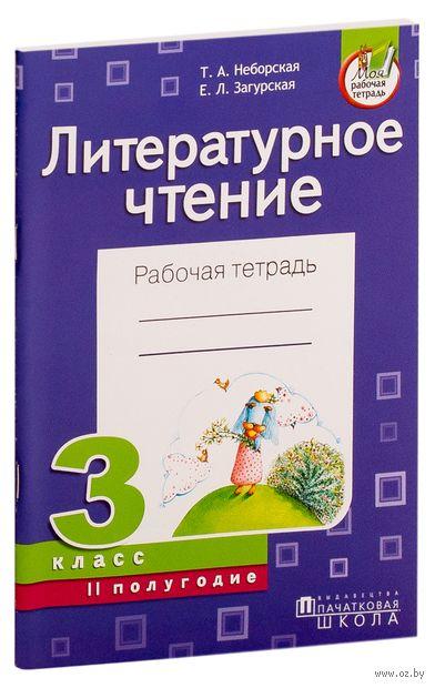 Литературное чтение. 3 класс. II полугодие. Рабочая тетрадь. Т. Неборская, Е. Загурская