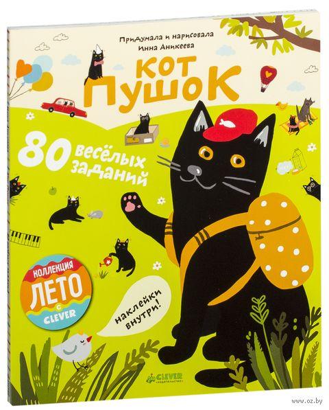 Кот Пушок. 80 весёлых заданий — фото, картинка