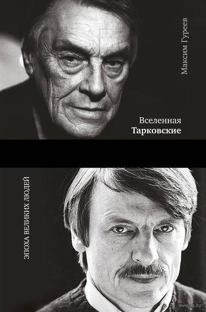 Вселенная Тарковские — фото, картинка