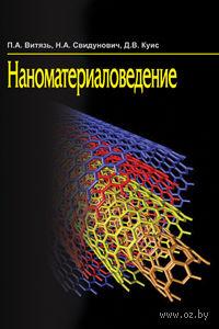 Наноматериаловедение — фото, картинка