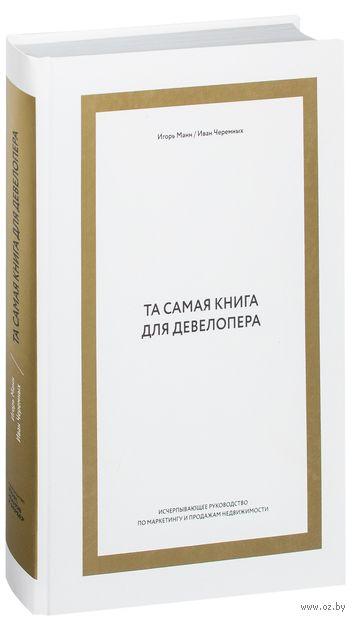 Та самая книга для девелопера. Исчерпывающее руководство по маркетингу и продажам недвижимости — фото, картинка
