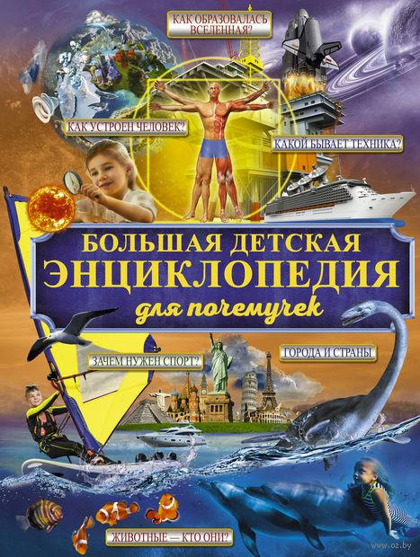 Большая детская энциклопедия для почемучек — фото, картинка