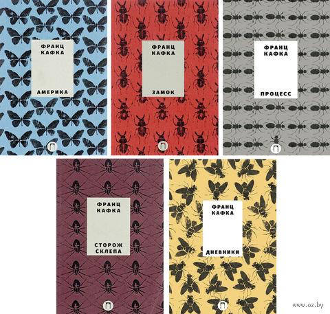 Франц Кафка. Собрание сочинений в 5 томах — фото, картинка