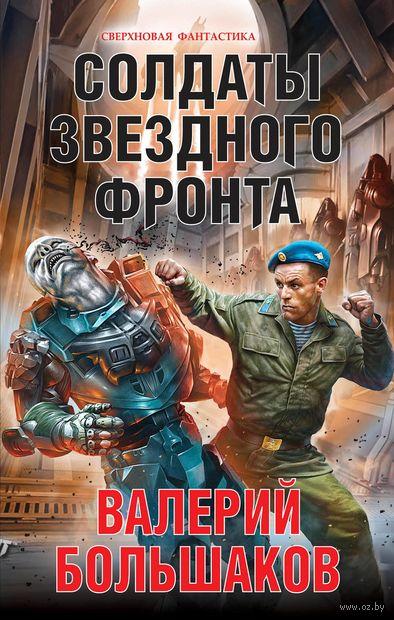 Солдаты звездного фронта — фото, картинка