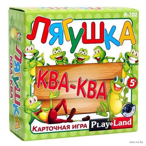 Лягушка Ква-Ква — фото, картинка