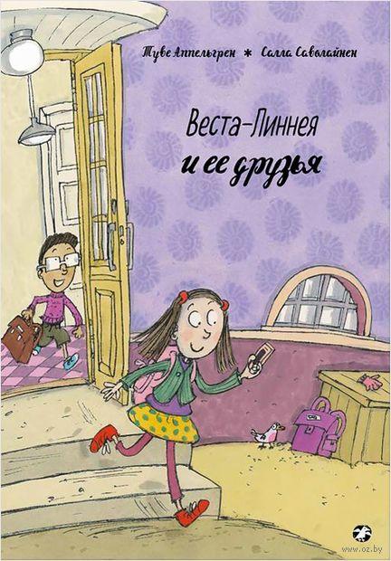 Веста-Линнея и ее друзья — фото, картинка