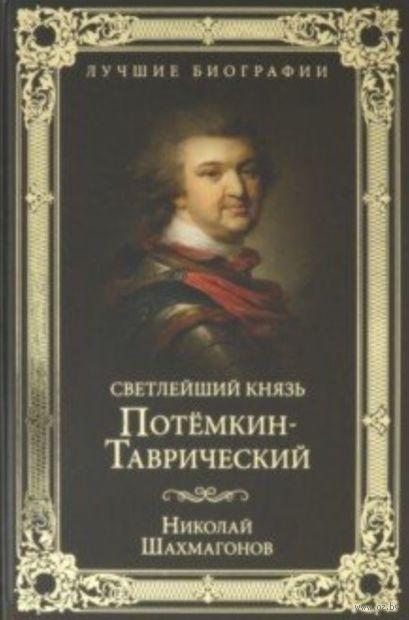 Светлейший князь Потемкин-Таврический — фото, картинка