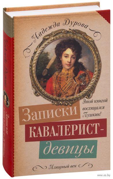 Записки кавалерист-девицы. Надежда Дурова
