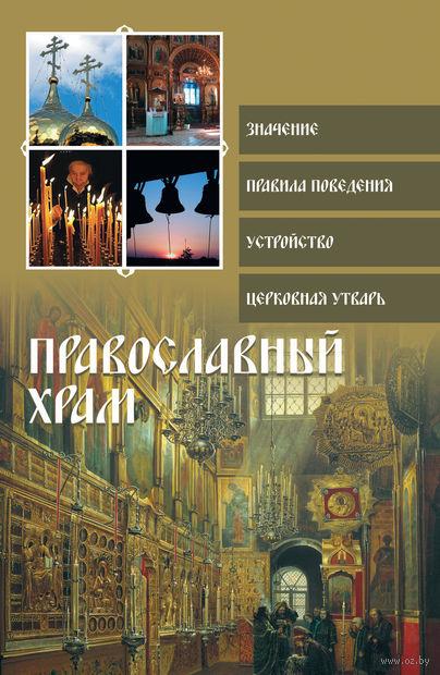 Православный храм. Ольга Глаголева